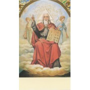 "Holy card of Holy Father cm.7x12- 2 3/4""x 4 3/4"""